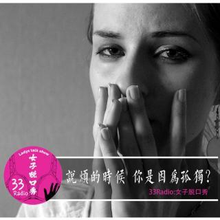 33女子脱口秀VOL.2: 说烦的时候  你是因为孤独?