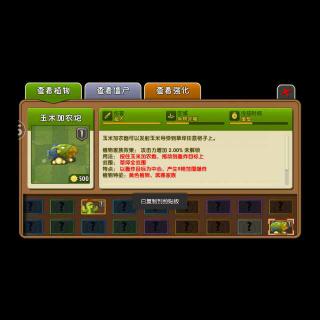 玉米加农炮