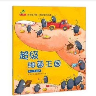 豌豆妈妈讲故事之《超级细菌王国》