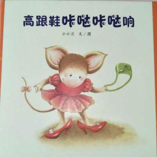 小爱绘本故事-《高跟鞋咔哒咔哒响》