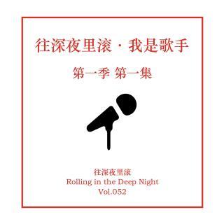 Vol.052 往深夜里滚·我是歌手·S01E01