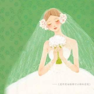 愿你最后都嫁给爱情。