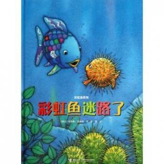 彩虹鱼迷路了【彩虹鱼系列】
