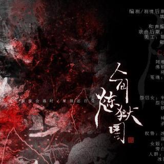 【小鼠工作室】剧情歌_人间炼狱图