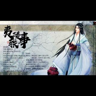 【古风●翻唱】魔道祖师剧情歌之《夷陵轶事》