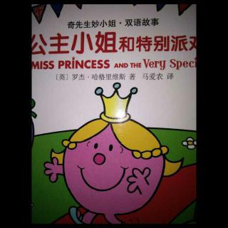 【故事48】奇先生妙小姐系列6~《公主小姐和特别派对》