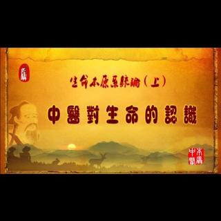 中医本原-生命本能系统(上)