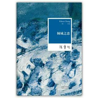 倾城之恋(5)
