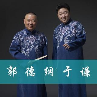 郭德綱 于謙 - 水性楊花