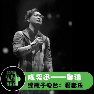 绿瓶子爱音乐:听过无数情歌依然读不懂陈奕迅(粤语)