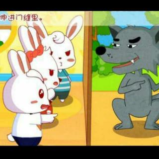 小白兔和大灰狼
