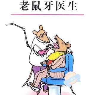 【绘本故事334】−−《老鼠牙医生》