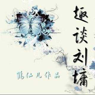 趣谈刘墉 第十三集 【大典献媚 灵鸟叼签】