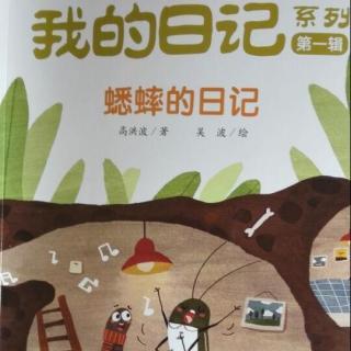 绘本故事《蟋蟀的日记》