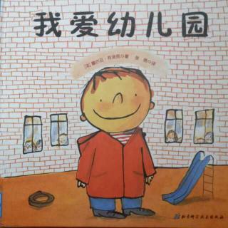 好书阅读59  我爱幼儿园