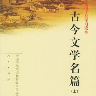 古今文学名篇——《春江花月夜》