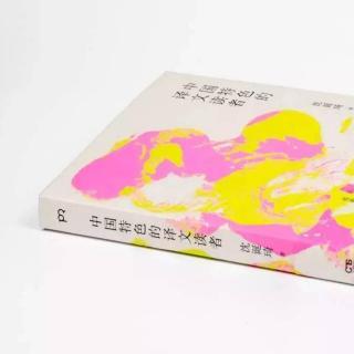 第118期:沈诞琦:中国特色的译文读者——世界公民与中文写作