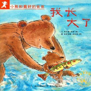 第426期-小熊和最好的爸爸-我长大了