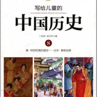写给儿童的中国历史1  给小朋友的序言  陈卫平(台湾)