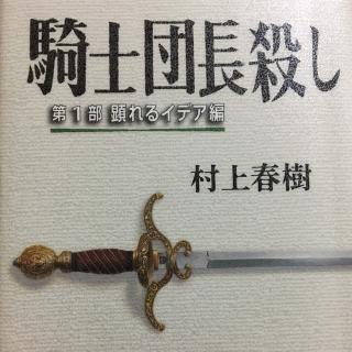 19.【日語原文】村上春樹-刺殺騎士團長精彩選段