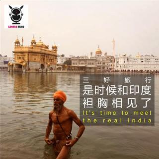 三好旅行 – 是时候和印度袒胸相见了!