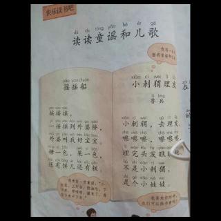 读读童谣和儿歌