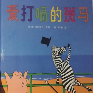 【小馨读绘本】爱打嗝的斑马