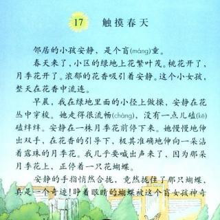 课文17:触摸春天(四年级下)