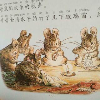 《裁缝和小老鼠的故事》早读经典最美名著绘本故事系列
