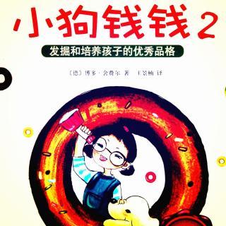 小狗钱钱2 · 第十四章 道别(4)