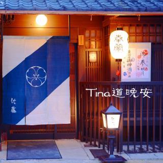 【云水禅心特辑①】Tina道晚安(401)— 春来草自生。