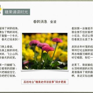 《春的消息》金波