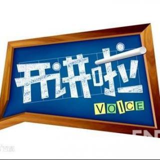 「开讲啦」(第001期:陈坤)主题:人生路,莫慌张.mp3