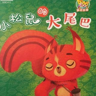 巧虎故事-小松鼠的大尾巴