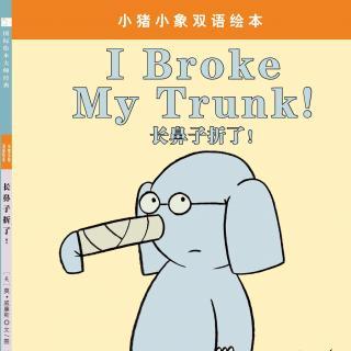 【童立方电台】小猪小象双语:I broke my trunk music