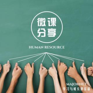 HR该如何重构职业技能