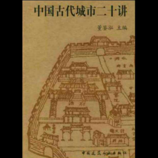三、春秋战国时代的几个都城的建设