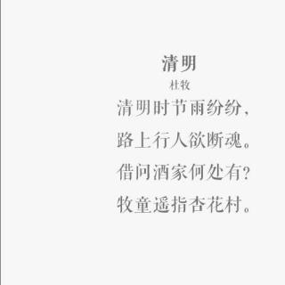 20170405郦波•杜牧《清明》