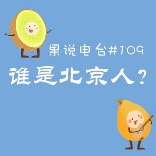 果说电台#109-谁才算是北京人?