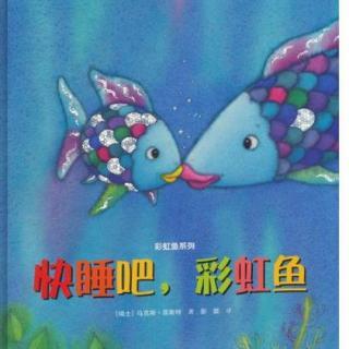 快睡吧,彩虹鱼【彩虹鱼系列】