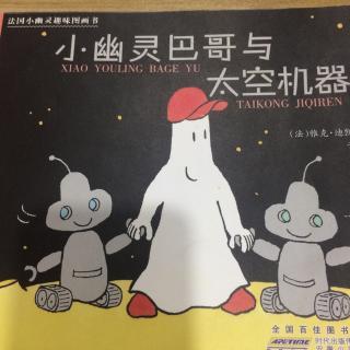 《小幽灵巴哥和太空机器人》(粤语)
