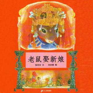 1908715-【火火兔讲绘本】老鼠娶新娘