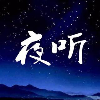 【夜听段子】