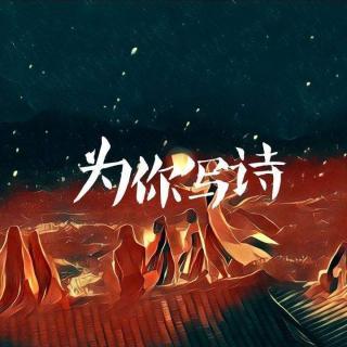-咏怀古迹(其三)