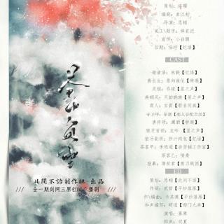 剑网3全一期古风BG广播剧《苍山负雪》【此间不语】