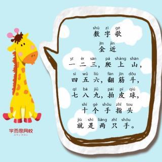 【1】《数字歌》·殷紫老师