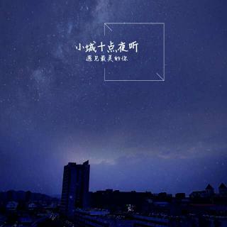【小城十点夜听】回忆往事
