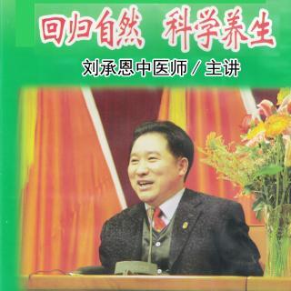 回归自然  科学养生—刘承恩中医师