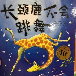 七田阳光讲故事 长颈鹿不会跳舞