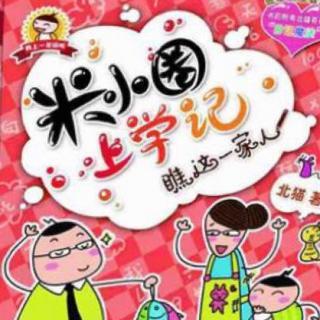 【艺童星姜老师讲故事】米小圈上学记-瞧这一家人:米小圈钓鱼记